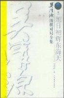吳清源圍棋對局全集(共8冊)