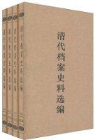 清代档案史料选编(套装共4册)