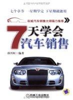 7天學會汽車銷售