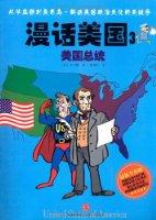 漫话美国3:美国总统(最新全彩版)