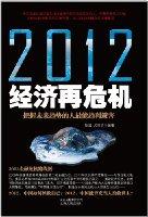 2012经济再危机