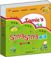 Sing Sing英语1:快乐的吉米(2-6岁)(套装全5册)(附DVD动画光盘)