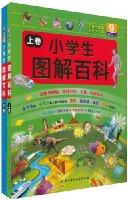 小学生图解百科(9岁以上)(套装上下卷)