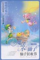 魔法小仙子:仙子狂欢节(升级版)