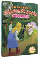 经典益智童话故事系统(套装共3册)