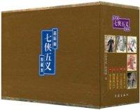 七侠五义(连环画)(珍藏本)(套装共5册)