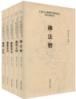 佛学教科书(珍藏本)(套装全5册)