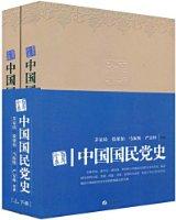 中国国民党史(套装上下册)