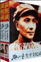 邓小平生平全记录(上下全2册)