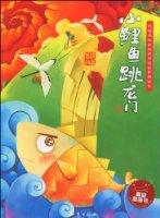 我最喜歡的經典傳統故事精繪本:小鯉魚跳龍門
