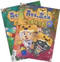 喜羊羊与灰太狼-虎虎生威(1-2)(套装全2册)