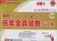 王迈迈英语•最新英语专业4级考试历年全真试卷与详解(光碟套装)(含2010年4月最新考题)(2010年-2001年)(附MP3光盘1张+圆珠笔1支)