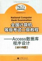 全國計算機等級考試二級教程:Access數據庫程序設計(2011年版)