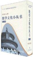 数学文化小丛书(第1辑)(套装全10册)