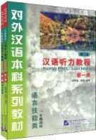 汉语听力教程(第1册)(修订本)(套装全2册含学习参考)