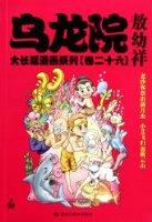 乌龙院大长篇漫画系列(26-27)(套装共2册)