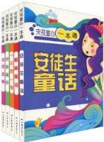 央视童心一本通•第1辑(套装共5册)(注音版)