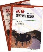 汉语初级听力教程(上)(全2册)