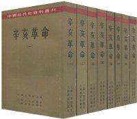 辛亥革命(全8册)