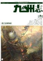 九州志•王朝啟示錄•白虎的崛起