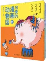 可爱的漫画动物园•红蓝本(套装共2册)