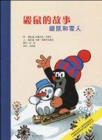 鼹鼠的故事:鼹鼠和雪人