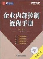 企业内部控制流程手册(附赠光盘1张)