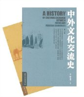 中外文化交流史(套装上下册)
