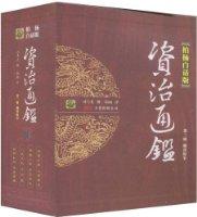 柏杨白话版《资治通鉴》:魏晋纷争(第3辑)(全4册)
