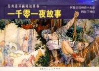 一千零一夜故事(全2册)