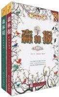 名典科普丛书•森林报:春夏卷+秋冬卷(套装共2册)
