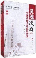 灵魂决战•中国改造日本战犯始末(套装上下卷)(增订版)