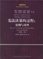 憲法決策的過程:案例與材料(套裝上下冊)