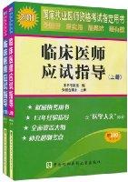 2011国家执业医师资格考试指定用书•临床医师应试指导(套装共2册)(附200元学习卡2张)