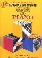 巴斯蒂安钢琴教程5(套装共5册)