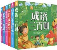 儿童成长经典宝库(全6册)(注音版)