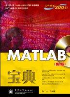 MATLAB宝典(第2版)(附光盘1张)