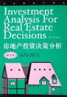 房地産投資決策分析(第4版)