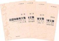 吕型伟教育文集:一生与教育有缘(共4卷)
