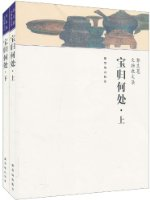 宝归何处(套装共2册)