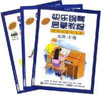 快乐钢琴启蒙教程•E级(共3册)(适用于低龄儿童)(附光盘1张)