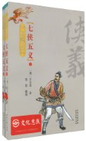 中国传统评书故事:七侠五义(套装上下册)