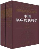 中国临床皮肤病学(套装上下册)