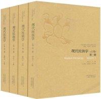 现代民族学第1、2册(上下卷)(套装全4册)