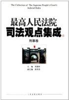 最高人民法院司法观点集成(5-6):刑事卷(套装共2册)