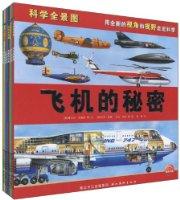 科学全景图(套装共8册)