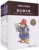 小熊帕丁顿系列(套装全6册)