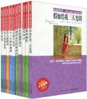 名家导读•世界儿童文学经典名著2(套装全10册)