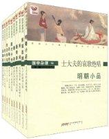 国学杂谭(套装共10册)