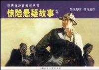 惊险悬疑故事2(全2册)